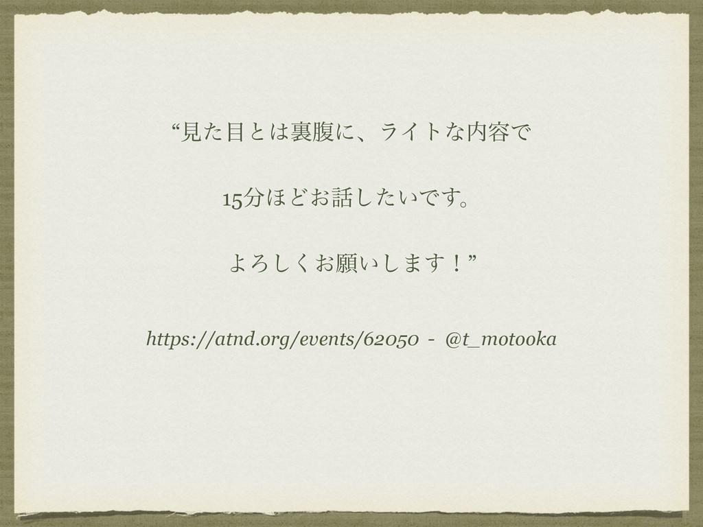 "https://atnd.org/events/62050 - @t_motooka ""ݟͨ..."
