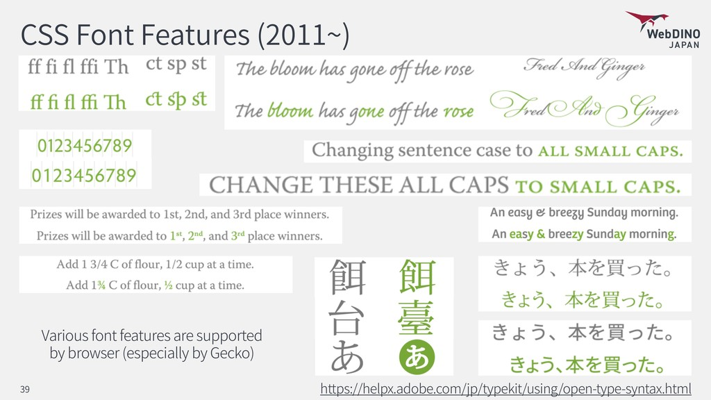 CSS Font Features (2011~) https://helpx.adobe.c...