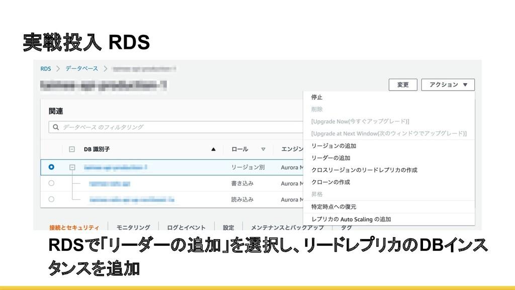 実戦投入 RDS RDSで「リーダーの追加」を選択し、リードレプリカのDBインス タンスを追加