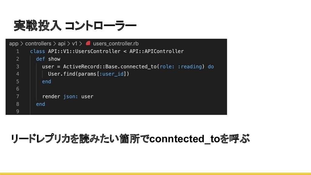 実戦投入 コントローラー リードレプリカを読みたい箇所でconntected_toを呼ぶ