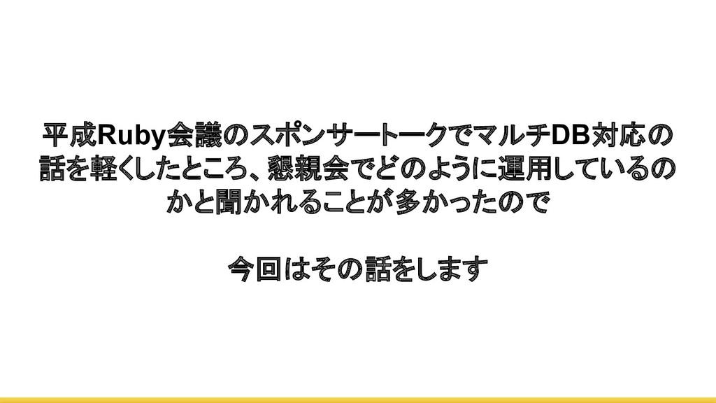 平成Ruby会議のスポンサートークでマルチDB対応の 話を軽くしたところ、懇親会でどのように運...
