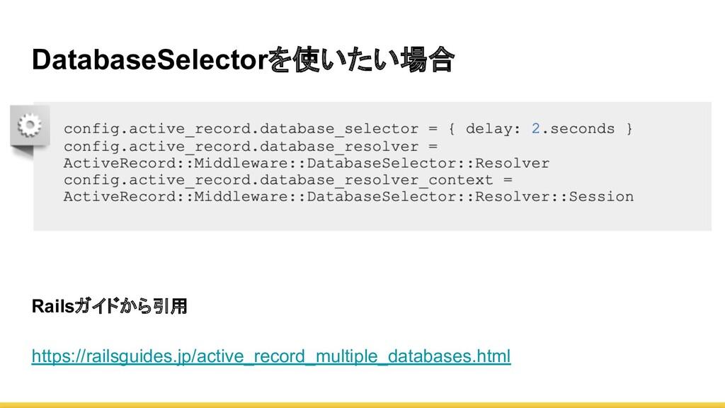 DatabaseSelectorを使いたい場合 Railsガイドから引用 https://ra...