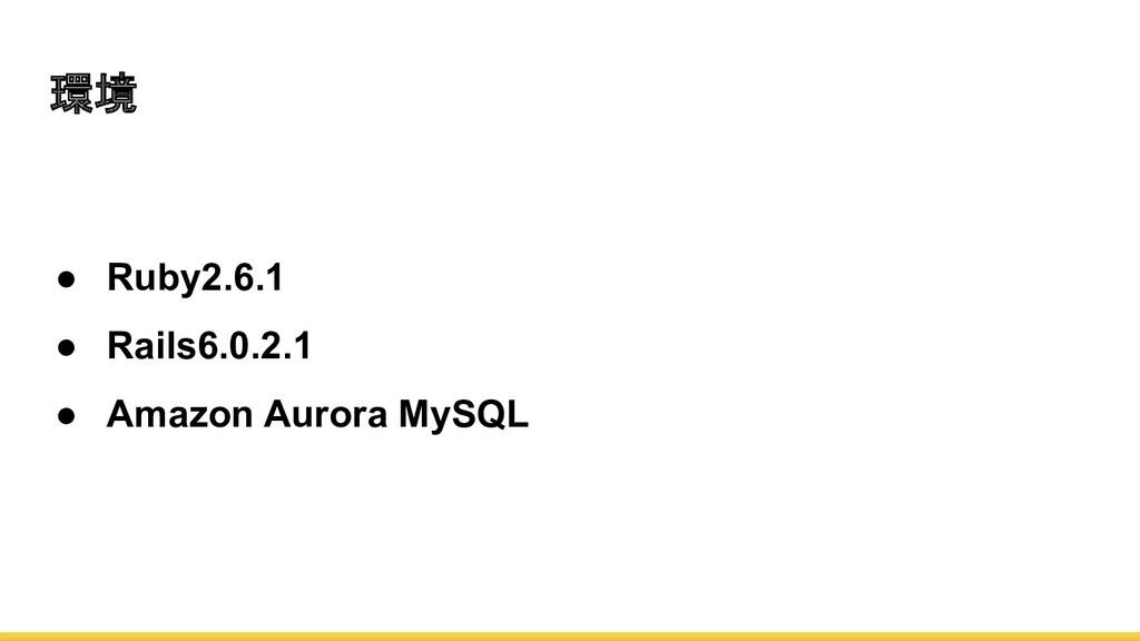 ● Ruby2.6.1 ● Rails6.0.2.1 ● Amazon Aurora MySQ...