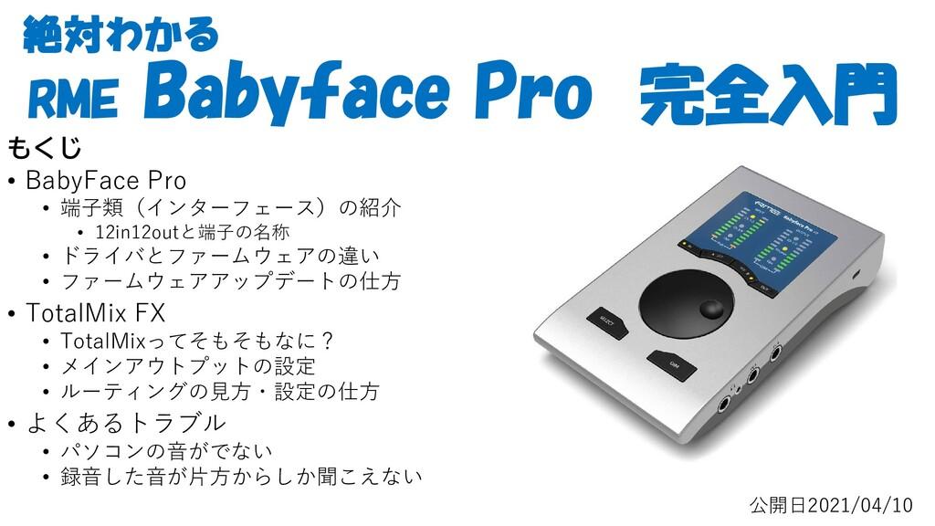 RME Babyface Pro 完全入門 公開日2021/04/10 もくじ • BabyF...