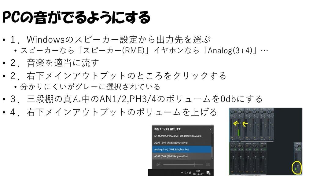 PCの音がでるようにする • 1.Windowsのスピーカー設定から出力先を選ぶ • スピーカ...