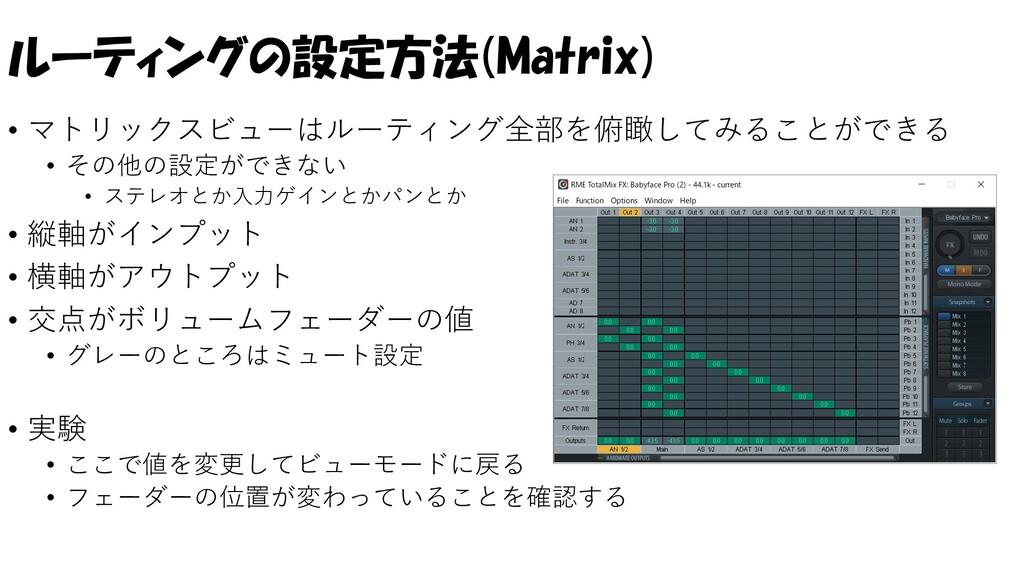 ルーティングの設定方法(Matrix) • マトリックスビューはルーティング全部を俯瞰してみる...