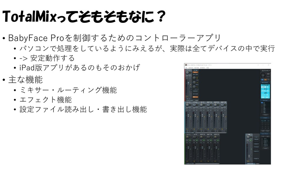 TotalMixってそもそもなに? • BabyFace Proを制御するためのコントローラー...