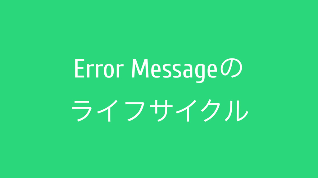 Error Messageͷ ϥΠϑαΠΫϧ