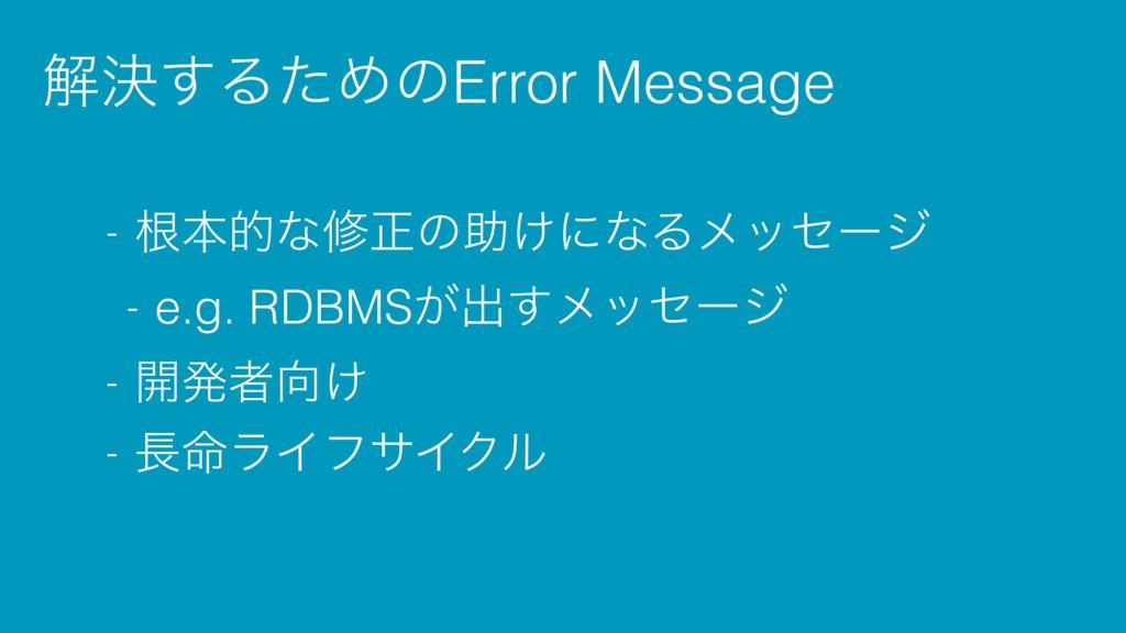 ղܾ͢ΔͨΊͷError Message - ࠜຊతͳमਖ਼ͷॿ͚ʹͳΔϝοηʔδ - e.g....