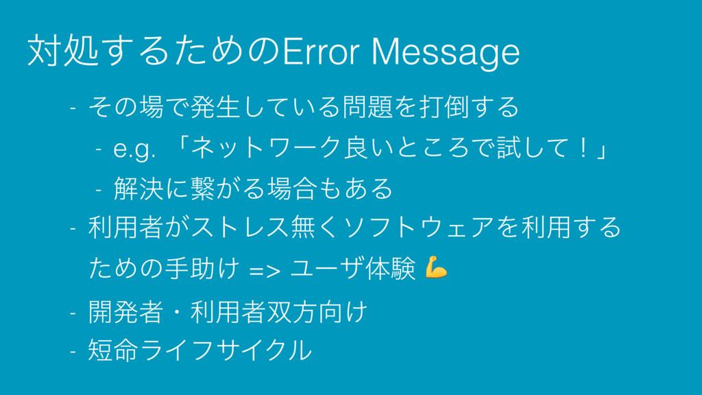 ରॲ͢ΔͨΊͷError Message - ͦͷͰൃੜ͍ͯ͠ΔΛଧ͢Δ - e.g....