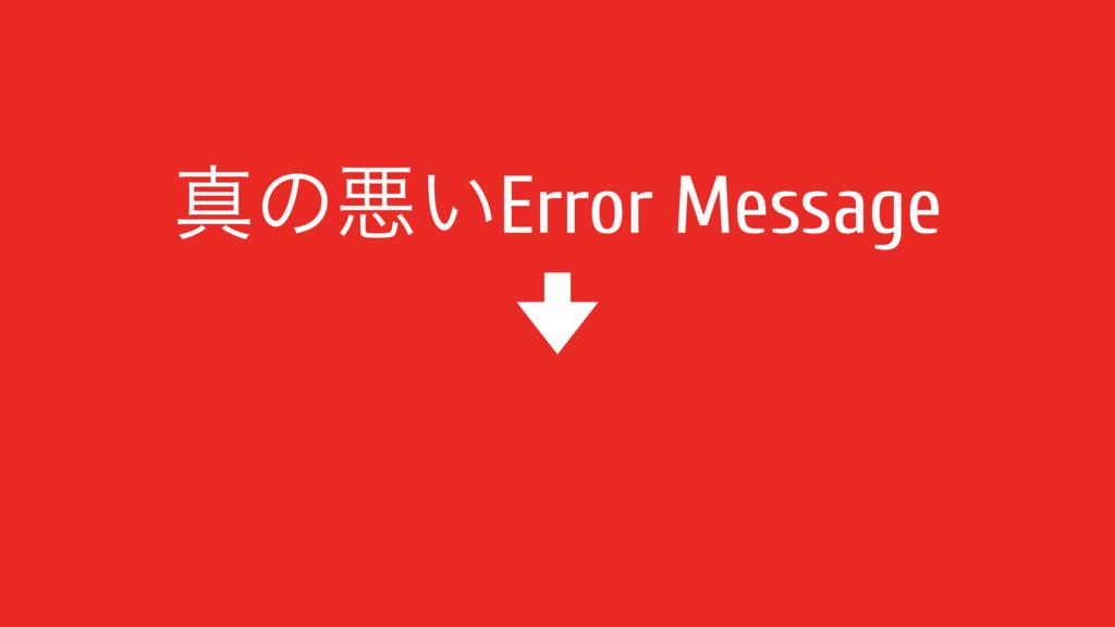 ਅͷѱ͍Error Message
