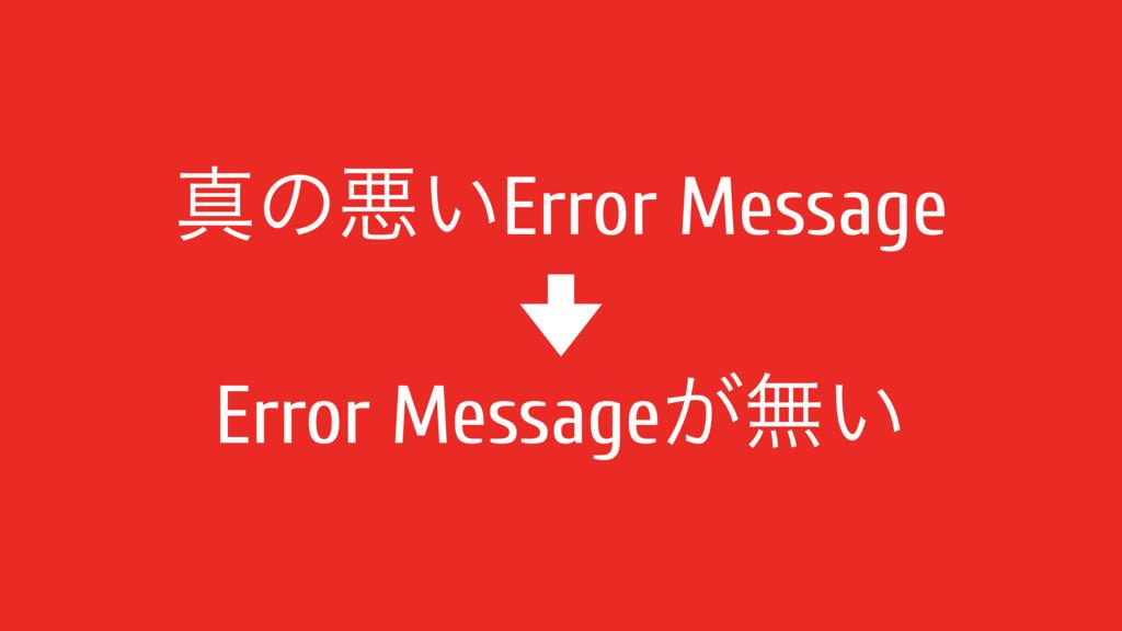 ਅͷѱ͍Error Message Error Message͕ແ͍