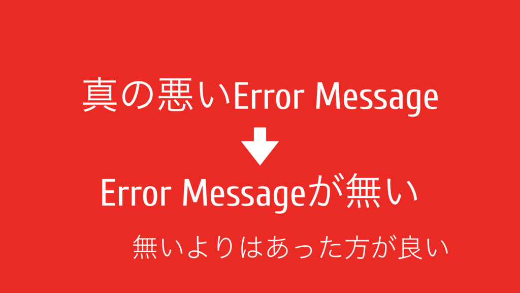 ਅͷѱ͍Error Message Error Message͕ແ͍ ແ͍ΑΓ͸͋ͬͨํ͕ྑ͍