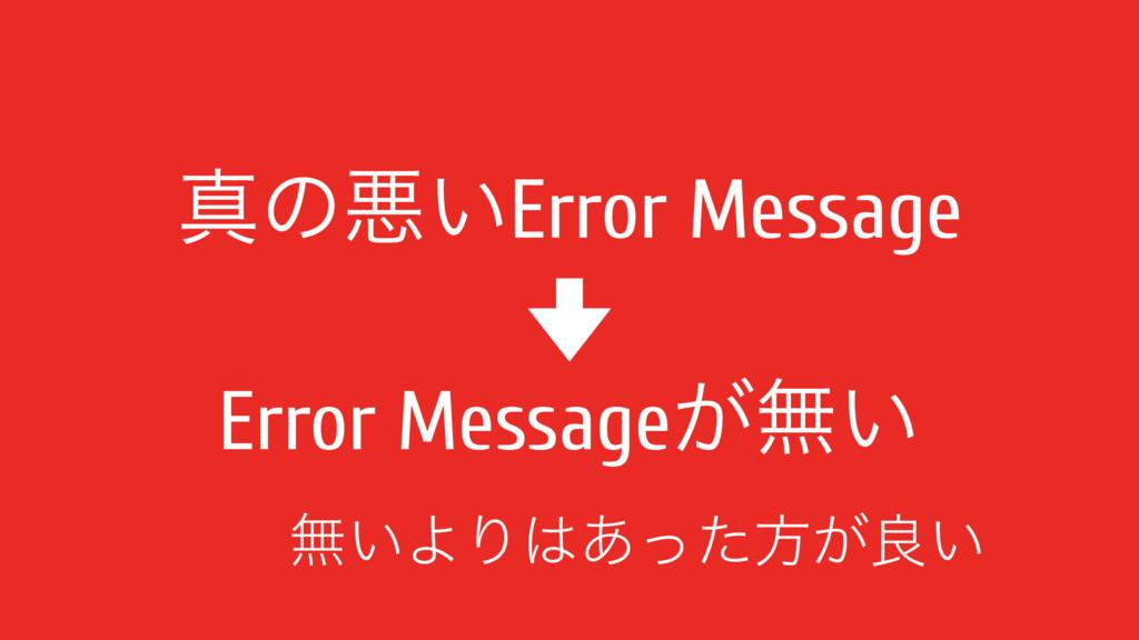 ਅͷѱ͍Error Message Error Message͕ແ͍ ແ͍ΑΓ͋ͬͨํ͕ྑ͍