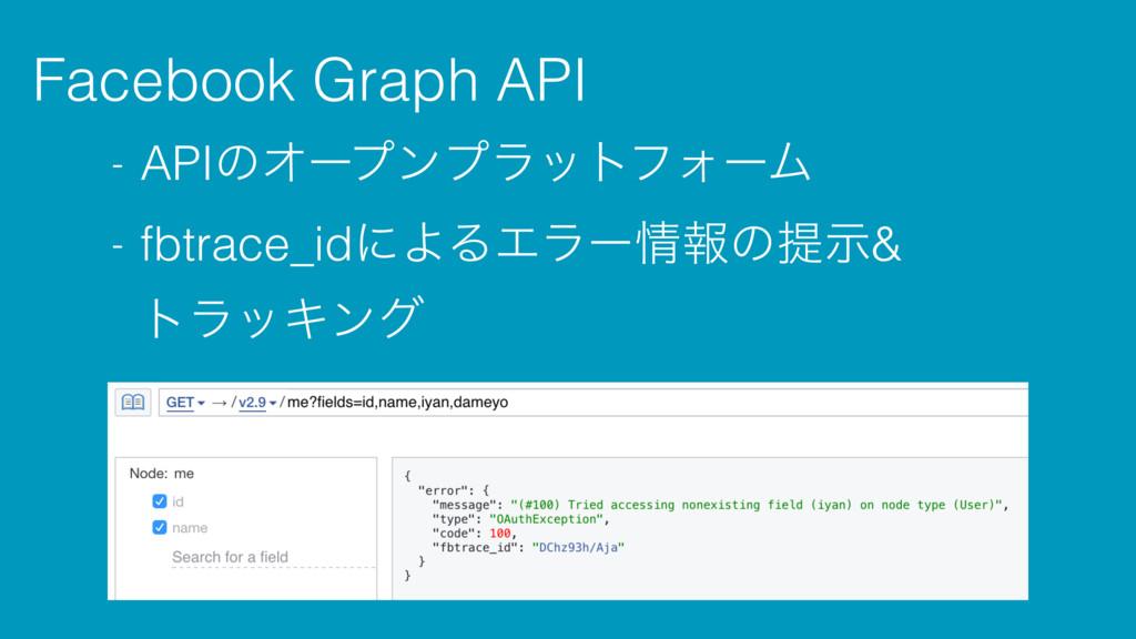 Facebook Graph API - APIͷΦʔϓϯϓϥοτϑΥʔϜ - fbtrace...