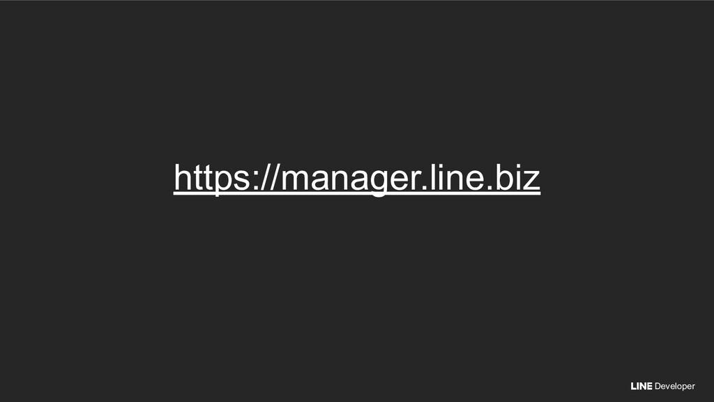Developer https://manager.line.biz