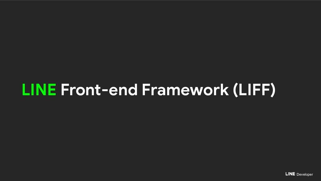 Developer LINE Front-end Framework (LIFF)