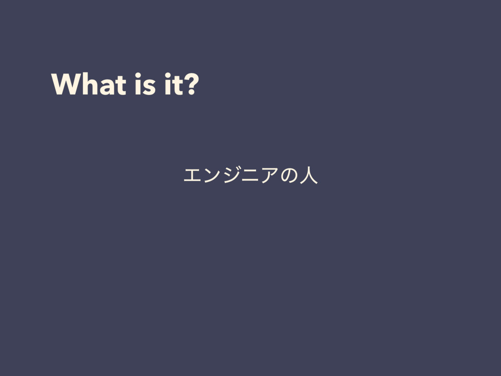 What is it? ΤϯδχΞͷਓ