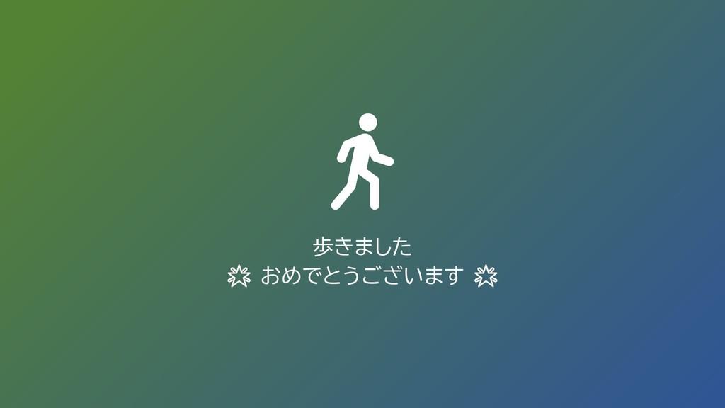 歩きました  おめでとうございます