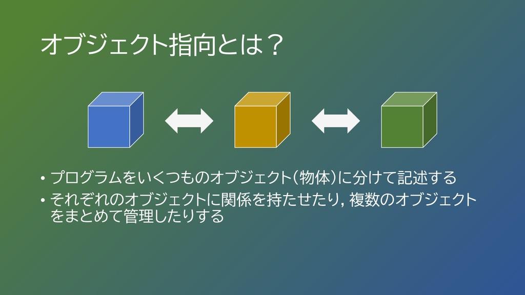 オブジェクト指向とは? • プログラムをいくつものオブジェクト(物体)に分けて記述する • そ...