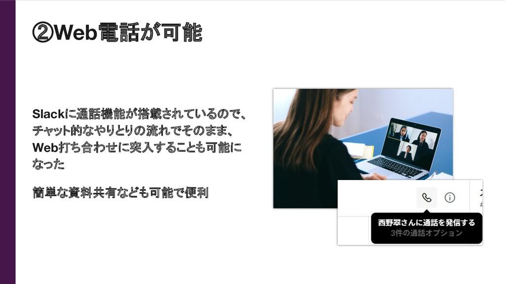 ②Web電話が可能 Slackに通話機能が搭載されているので、 チャット的なやりとりの流れでそ...