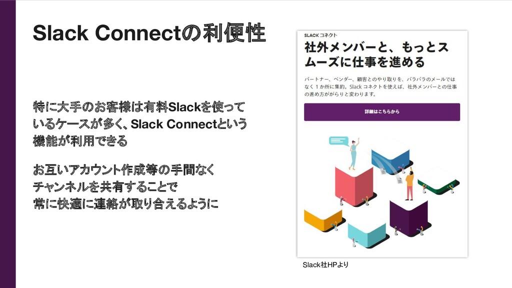 Slack Connectの利便性 特に大手のお客様は有料Slackを使って いるケースが多く...