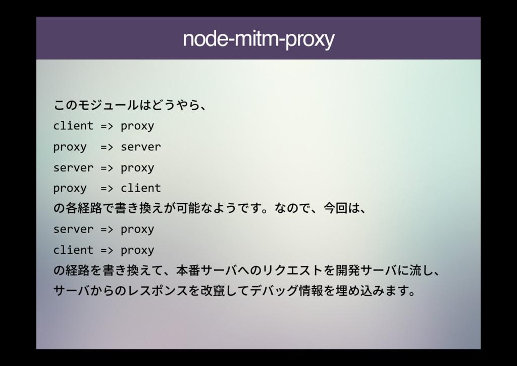 node-mitm-proxy ֿךٌآُ٦ٕכוֲװծ client => proxy...
