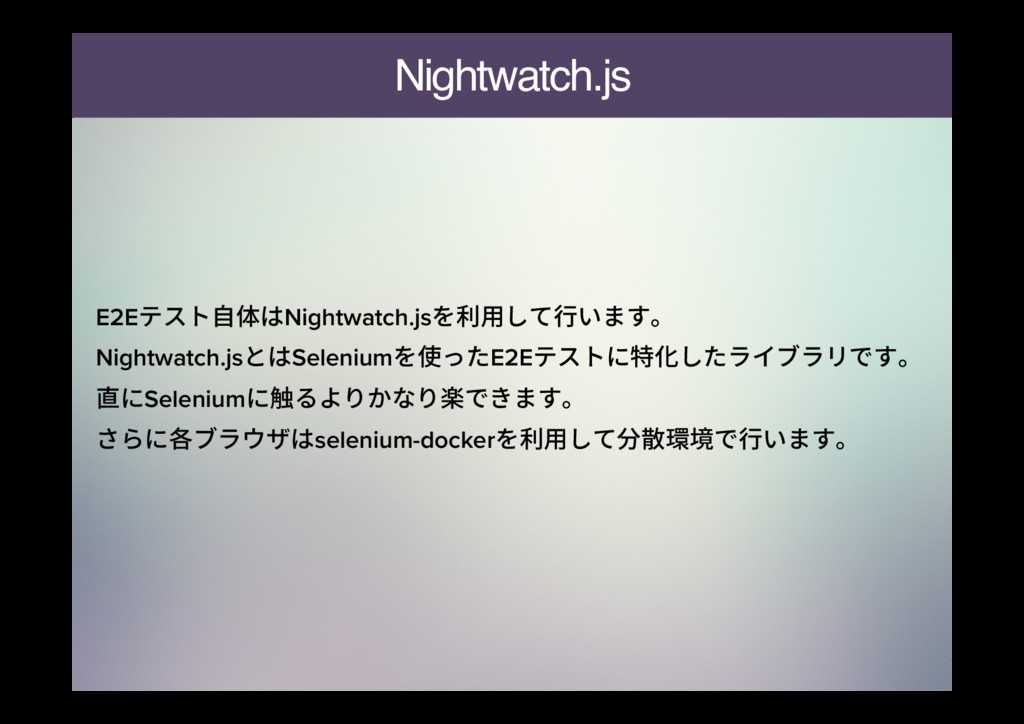 Nightwatch.js E2Eذأز荈⡤כNightwatch.jsⵃ欽׃ג遤ְתׅկ...