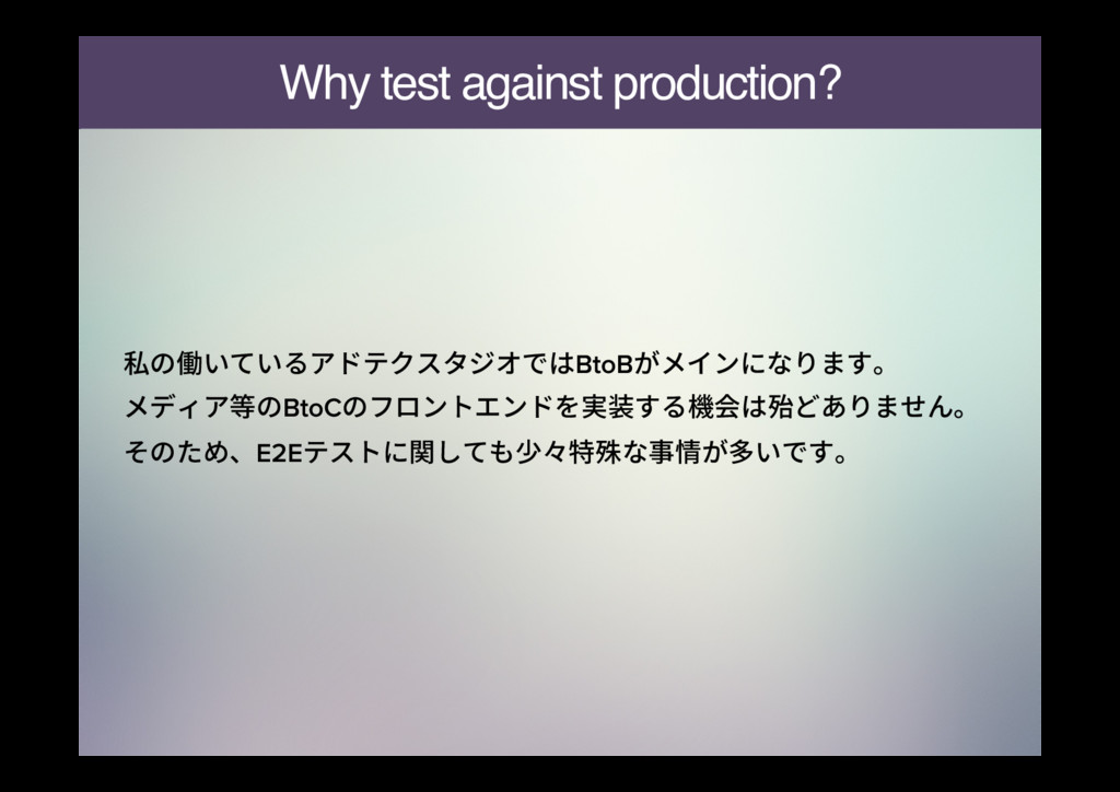 Why test against production?  猘ך⫴ְגְ،سذؙأةآؔד...