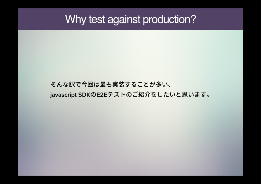 Why test against production?  ז鏬ד➙㔐כ剑㹋鄲ֿׅה...