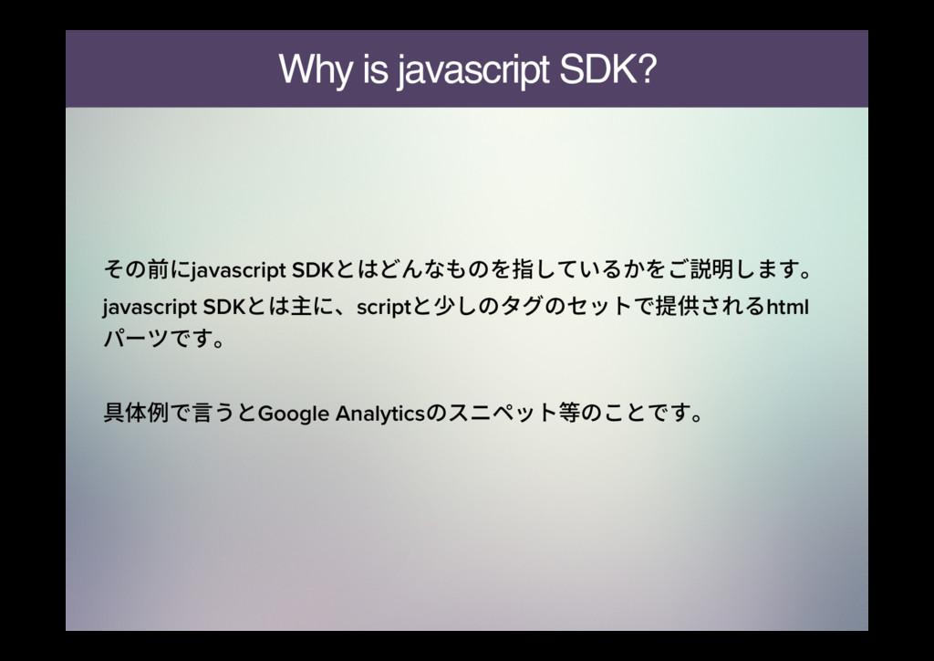 Why is javascript SDK?  ךחjavascript SDKהכו...
