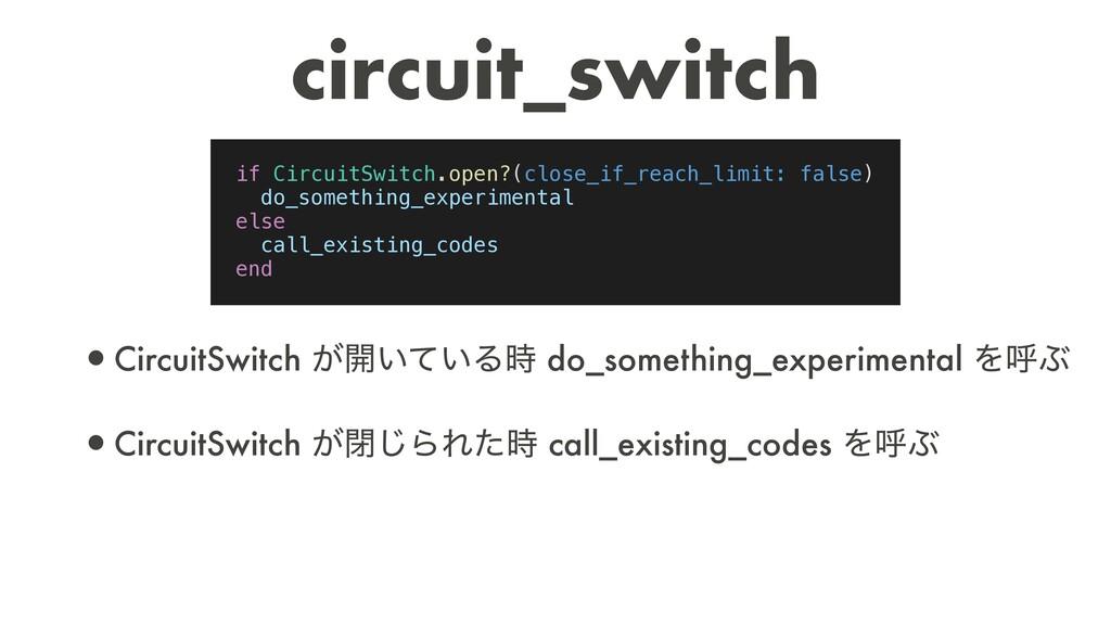 circuit_switch  •CircuitSwitch ͕։͍͍ͯΔ do_some...