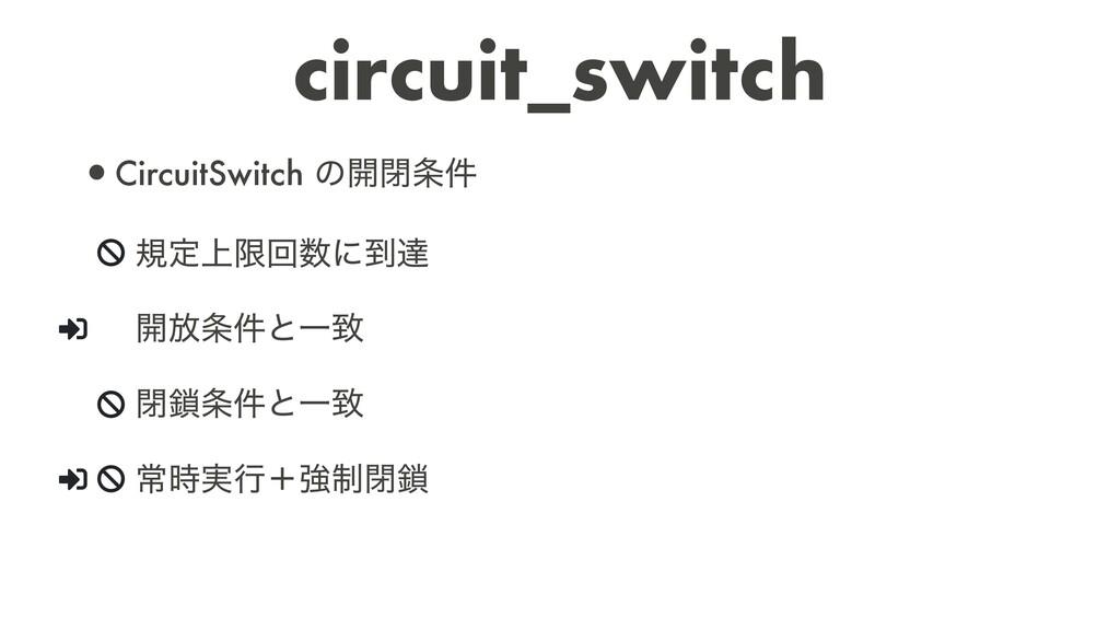 circuit_switch •CircuitSwitch ͷ։ด݅ نఆ্ݶճʹ౸ୡ  ...