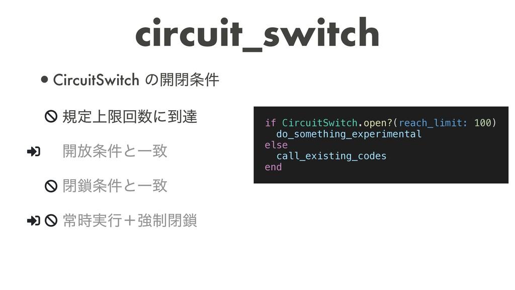 circuit_switch •CircuitSwitch ͷ։ด݅  if Circui...