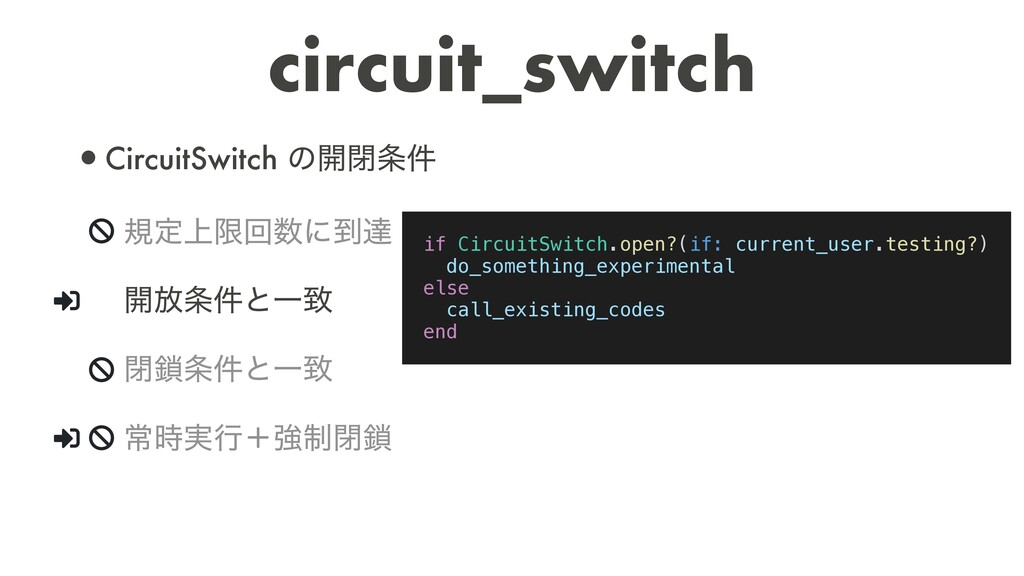 circuit_switch  if CircuitSwitch.open?(if: cur...