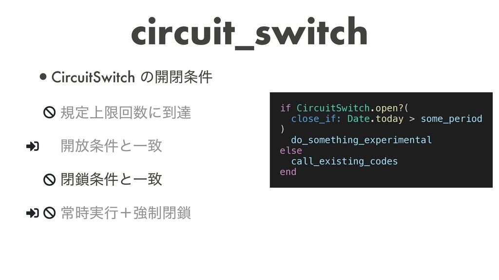 circuit_switch  if CircuitSwitch.open?(   clos...