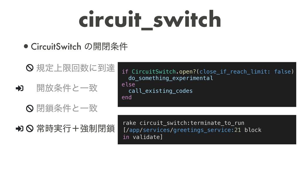 circuit_switch   rake circuit_switch:terminat...