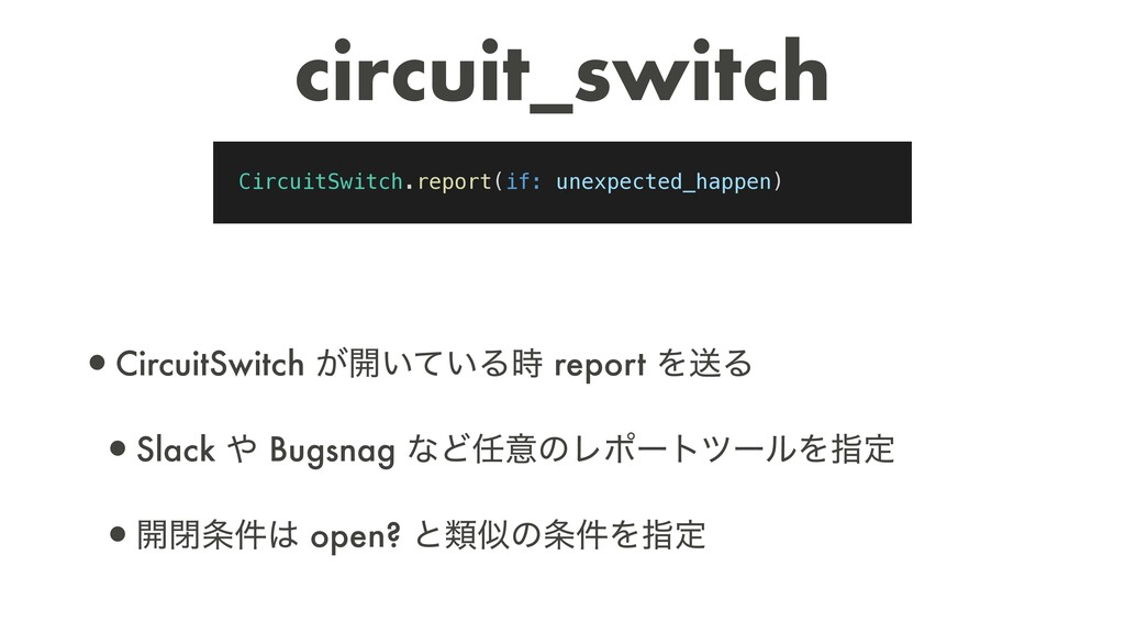 circuit_switch  CircuitSwitch.report(if: unexp...