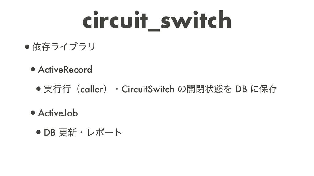 circuit_switch •ґଘϥΠϒϥϦ   •ActiveRecord   •࣮ߦߦʢ...