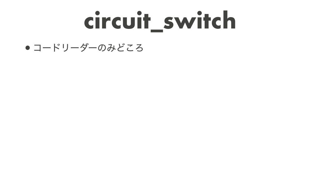 circuit_switch •ίʔυϦʔμʔͷΈͲ͜Ζ
