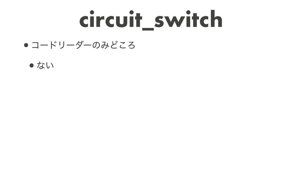 circuit_switch •ίʔυϦʔμʔͷΈͲ͜Ζ   •ͳ͍