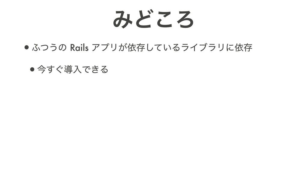 ΈͲ͜Ζ •;ͭ͏ͷ Rails ΞϓϦ͕ґଘ͍ͯ͠ΔϥΠϒϥϦʹґଘ   •ࠓ͙͢ಋೖͰ͖Δ...