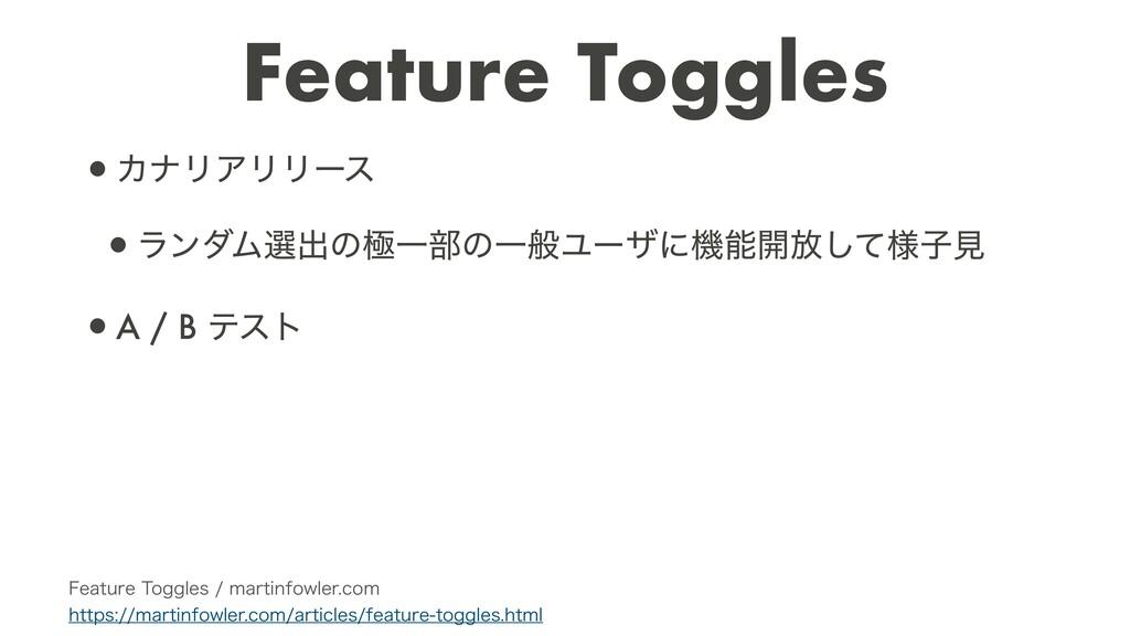 Feature Toggles •ΧφϦΞϦϦʔε   •ϥϯμϜબग़ͷۃҰ෦ͷҰൠϢʔβʹػ...