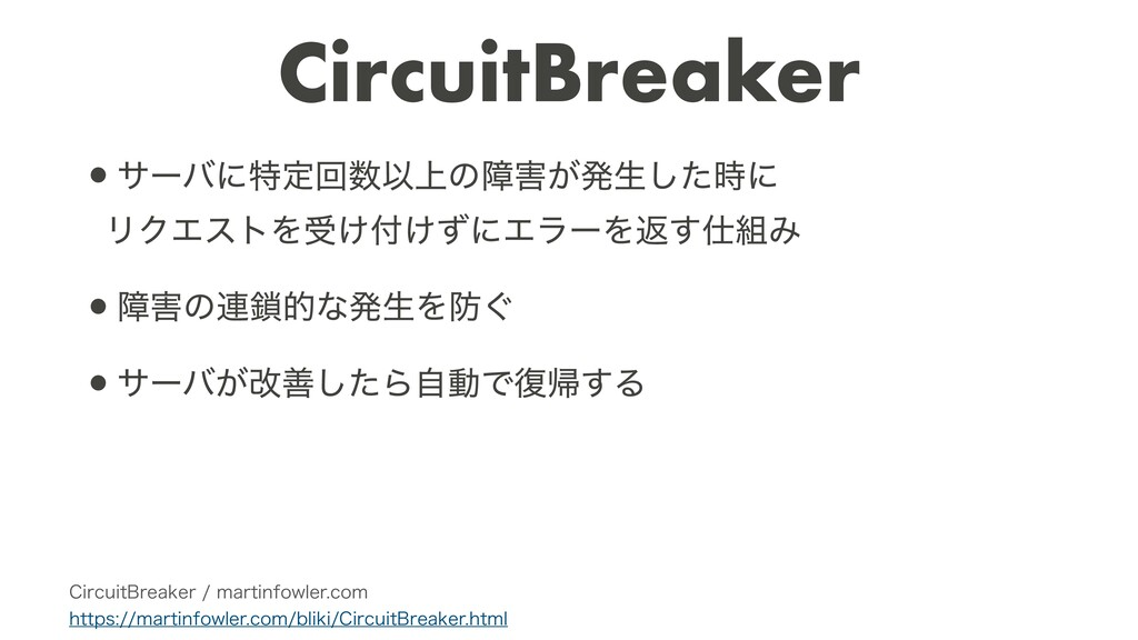 CircuitBreaker •αʔόʹಛఆճҎ্ͷো͕ൃੜͨ͠ʹ  ϦΫΤετΛड͚...