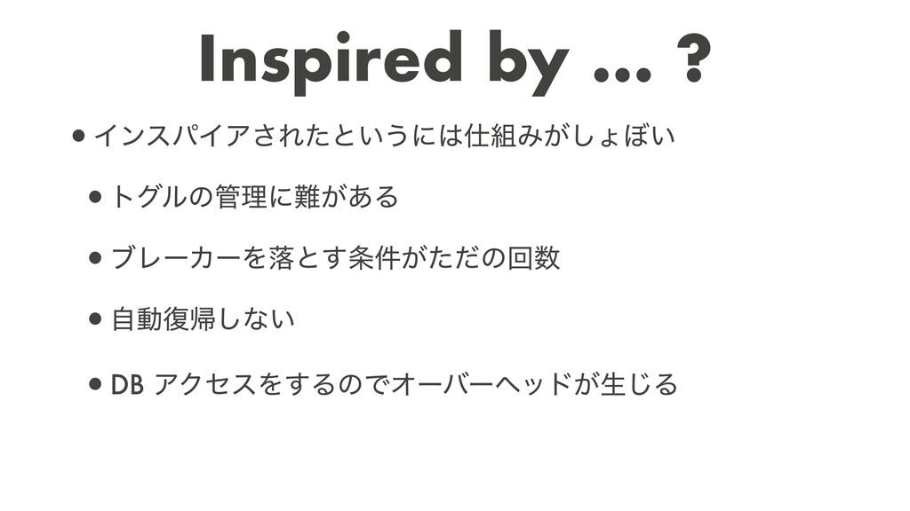 Inspired by … ? •ΠϯεύΠΞ͞Εͨͱ͍͏ʹΈ͕͠ΐ΅͍   •τάϧͷ...