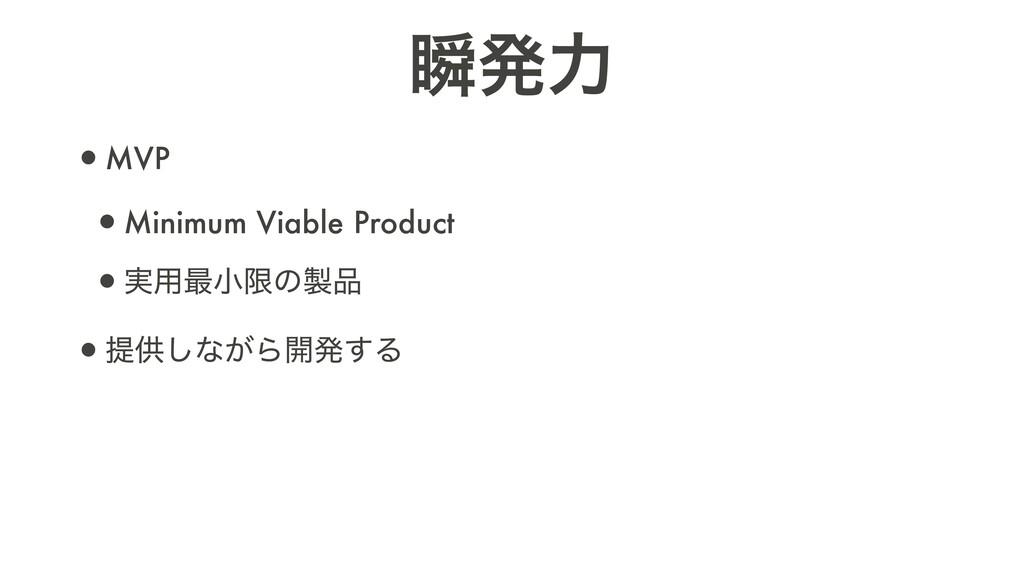 ॠൃྗ •MVP   •Minimum Viable Product   •࣮༻࠷খݶͷ ...