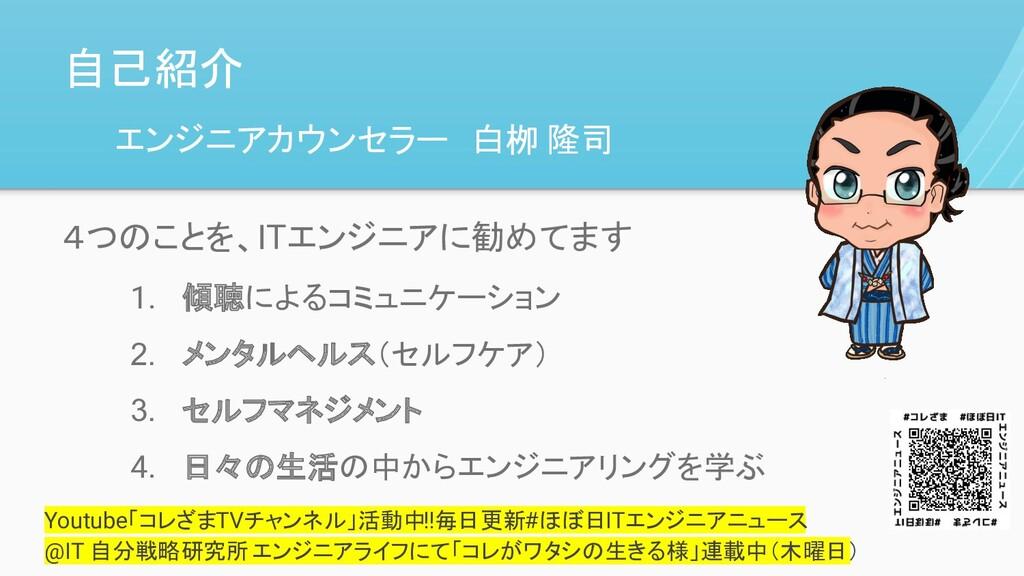 自己紹介 エンジニアカウンセラー 白栁 隆司 Youtube「コレざまTVチャンネル」活動中!...