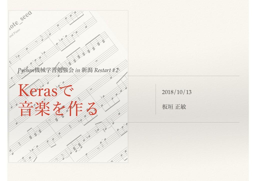 Pythonػցֶशษڧձ in ৽ׁ Restart #2 Kerasで ⾳楽を作る 201...