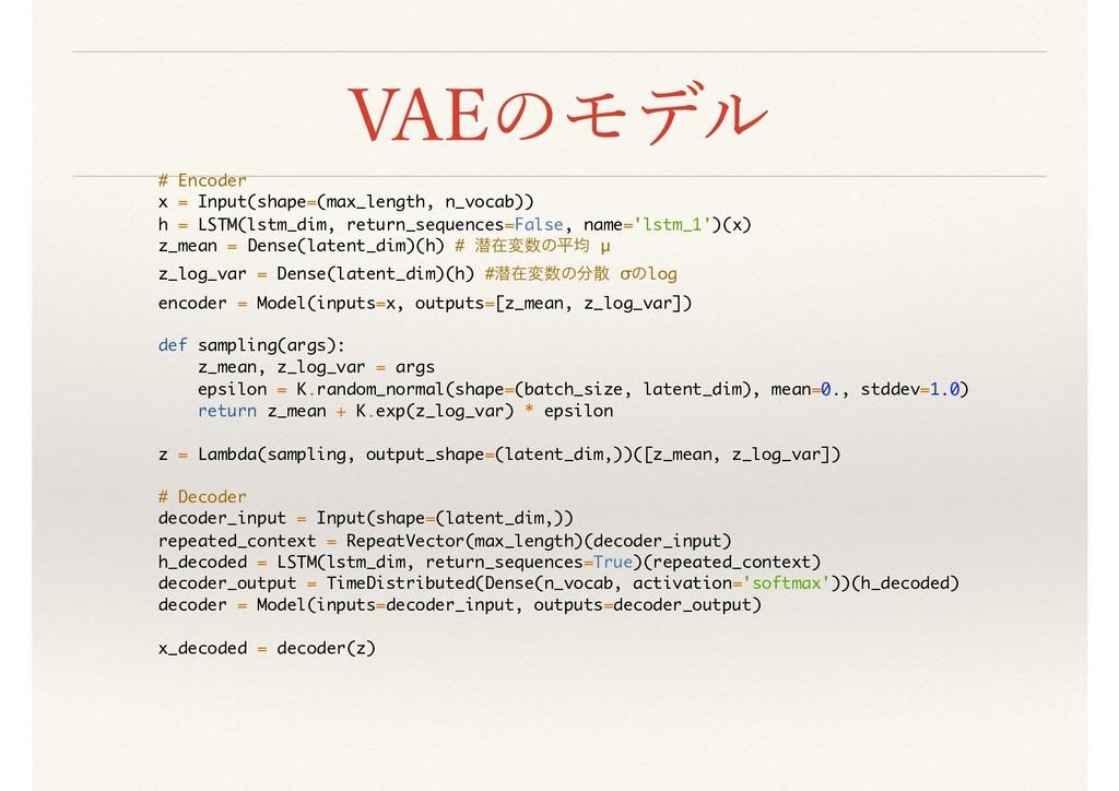 VAEのモデル # Encoder x = Input(shape=(max_length, ...