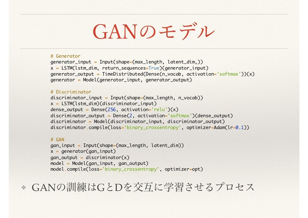 GANのモデル ❖ GANͷ܇࿅GͱDΛަޓʹֶशͤ͞Δϓϩηε # Generator g...
